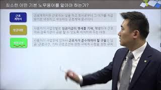 사업자법인컨설팅 영업전략 입문  01 노무(1)