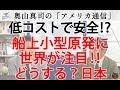 低コストで安全!?船上小型原発に世界が注目!日本はどうすべき?|奥山真司の地政学「アメリカ通信」