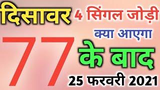 25 February 2021 Satta Gali disawar।up satta King। ghaziabad faridabad 25 February 2021 satta result