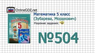 Задание № 504 - Математика 5 класс (Зубарева, Мордкович)