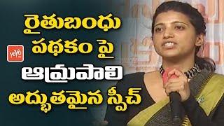 Warangal Urban Collector Amrapali Speech About Rythu Bandhu | Problems | CM KCR | YOYO TV Channel
