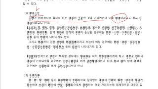 [과외/수업/강의] 한의학 개론27: 정기신혈16