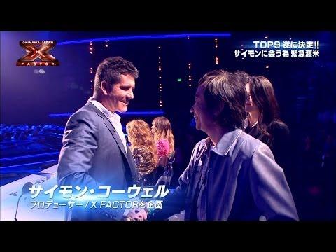 TOP9遂に決定!!サイモンに会う為緊急渡米  X Factor Okinawa Japan