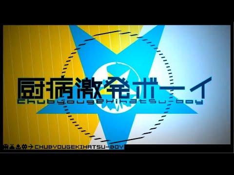 【Dari】 Young Disease Outburst Boy / 厨病激発ボーイ【English Sub】 (歌ってみた)