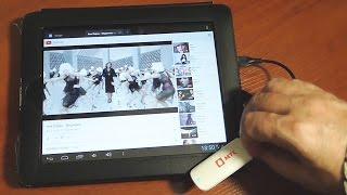 видео Как подключить 3G модем к планшету, приставке на android? Когда у вас нет встроенной СИМ карты