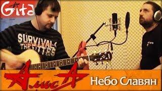Небо Славян - АЛИСА / Как играть на гитаре (4 партии)? Аккорды, табы - Гитарин