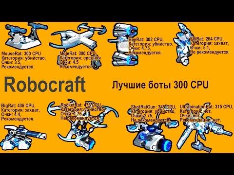 Robocraft Нубботы | Лучшие боты 300 CPU!