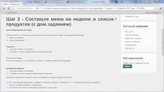 Онлайн-тренинг «Стройнеем вместе!», неделя 5, урок 5, автор – Оксана Старкова