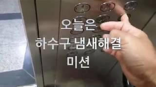 건설닷컴-하수구 냄새제거 기막힌 방법 꿀팁공개 [How…