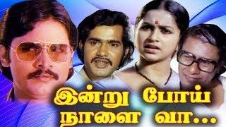 indru-poi-naalai-vaa-full-movie-hd