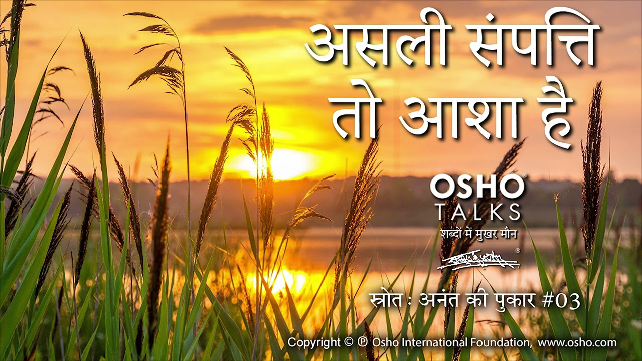 OSHO: असली संपत्ति तो आशा है Asli Sampatti To Aasha Hai