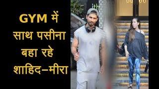 Shahid Kapoor And Mira Rajput Workout Video|जिम में साथ पसीना बहा रहे शाहिद-मीरा,देखें वीडियो