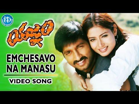 Yagnam Movie - Emchesavo Na Manasu Video Song || Gopichand || SP Charan, Shreya Ghoshal