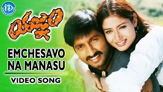Yagnam Movie - Emchesavo Na Manasu Video Song || Gopichand || SP Charan, Shreya Ghoshal