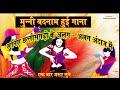 Munni Badnam Hui Chhattisgarhi Funny Style By DURGACCC