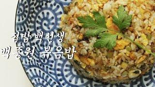 백종원 볶음밥 만들기 먹방♥집밥백선생 레시피 Fried…