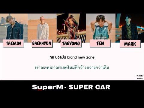 [ THAISUB ] Super Car | SuperM
