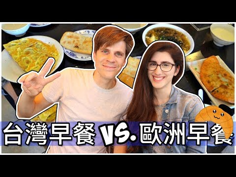 台灣早餐 VS. 歐洲早餐! | Taiwanese Breakfast VS. European Breakfast! | Life in Taiwan #51