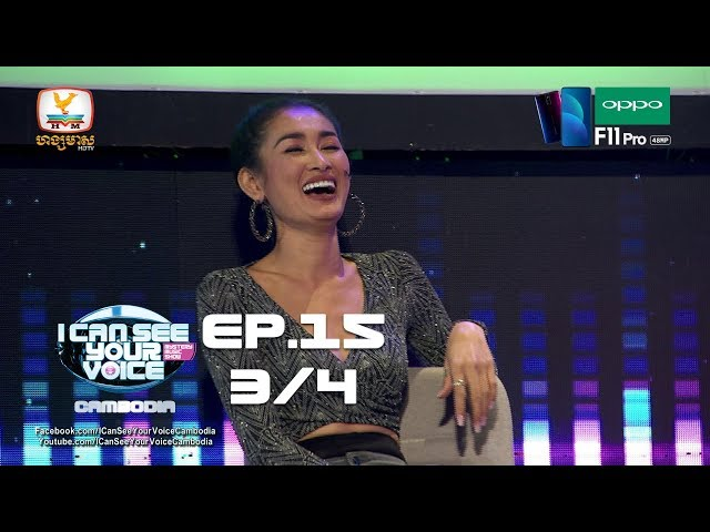I Can See Your Voice Cambodia - EP15 Break3
