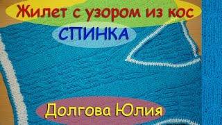 Жилет  - СПИНКА. Вязание спицами для детей. ///  Vest Knitting for children.