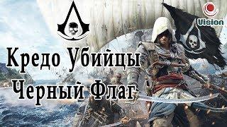 Кредо Убийцы: Черный Флаг (2013) - Полный Русский Дублированный Фильм
