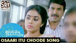 Jayammu Nischayammu Raa Movie Songs  Osaari Itu Choode Song Trailer  Poorna  Srinivas Reddy