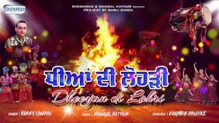 Dheeyan Di Lohri   Harry Sandhu   New Punjabi Songs 2017   Shemaroo Punjabi
