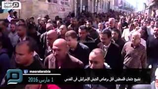 مصر العربية | تشييع جثمان فلسطيني قتل برصاص الجيش الإسرائيلي في القدس