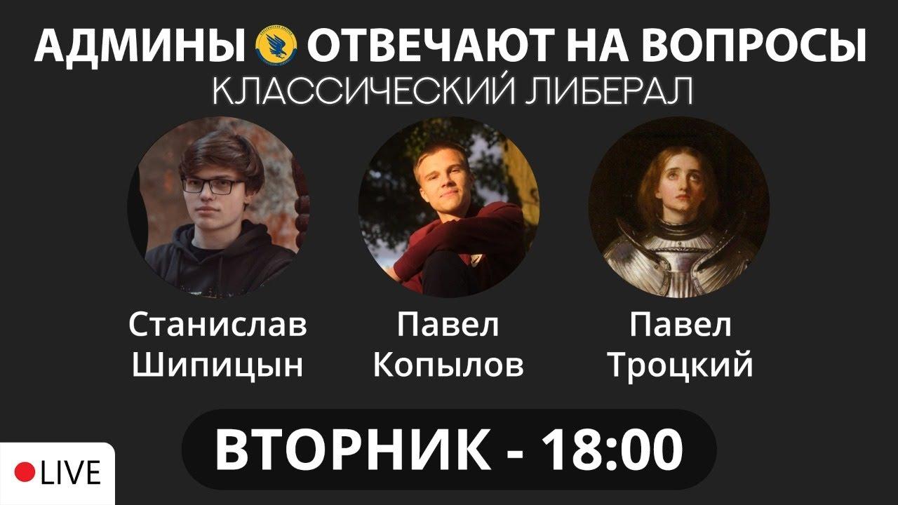Шипицын, Копылов и Троцкий отвечают на вопросы и общаются с чатом