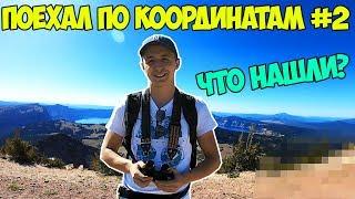 ЕДЕМ ПО КООРДИНАТАМ НАЙДЕННЫМ В СЕЙФЕ №2. Crater Lake