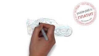 Как нарисовать самую крутую тачку(Смотреть как нарисовать тачки онлайн из мультфильма Тачки очень интересно. http://youtu.be/gfiflJR03D4 Видео рассказыв..., 2014-09-03T15:09:05.000Z)