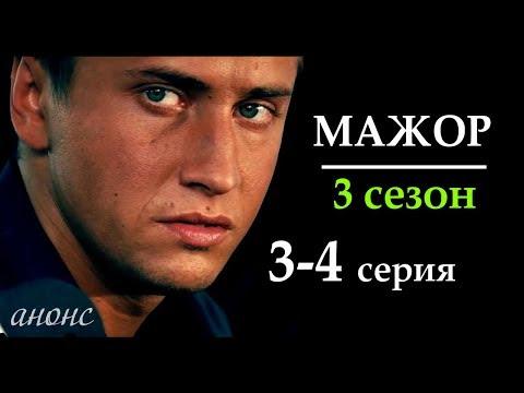 Мажор 3 сезон 3-4 серия | Русские сериалы 2019 - краткое содержание серий Наше кино