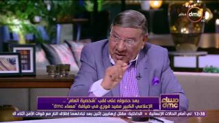 مساء dmc - مفيد فوزي يكشف كواليس لقاءاته مع الرئيس الأسبق محمد حسني مبارك
