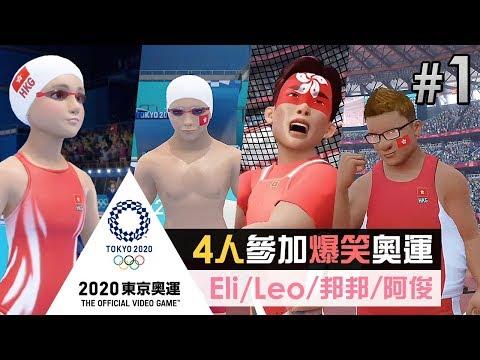 4人參加爆笑奧運 Eli/Leo/邦邦/阿俊《2020 東京奧運 The Official Video Game》