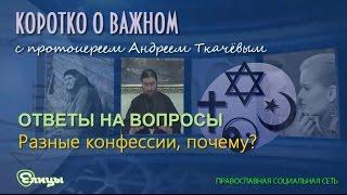 Разные конфессии, почему? о. Андрей Ткачев