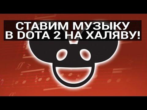 видео: Ставим музыку в dota 2 бесплатно [deadmau5]