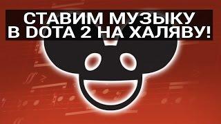 ставим музыку в Dota 2 бесплатно Deadmau5