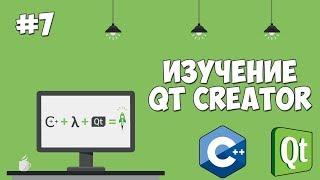 изучение Qt Creator  Урок #7 - Создание меню с QAction, QMenu и QToolBar