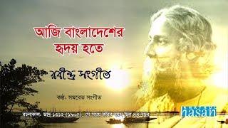 Aji Bangladesher Hridoy Hote | Rabindra Sangeet | Lyrical Song