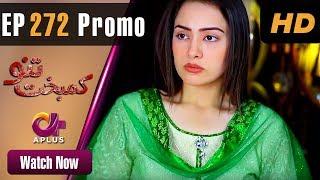 Kambakht Tanno - Episode 272 Promo | Aplus ᴴᴰ Dramas | Tanvir Jamal, Sadaf Ashaan | Pakistani Drama