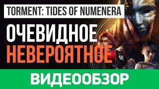 Обзор игры Torment: Tides of Numenera