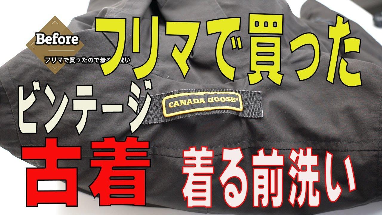日本に導入したばかりの頃のファーが取れないカナダグース フリマで買ったので着る前洗い