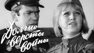 Долгие версты войны (1975). Военный фильм