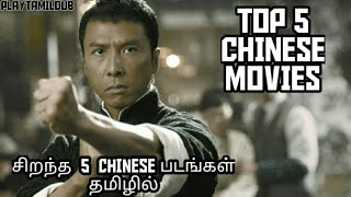Top 5 Chinese Movies in Tamil Dubbed | part - 1 | Playtamildub
