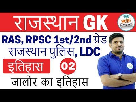 8:00 PM Rajasthan GK By Praveen Sir I History Day-2 |  जालोर  का इतिहास