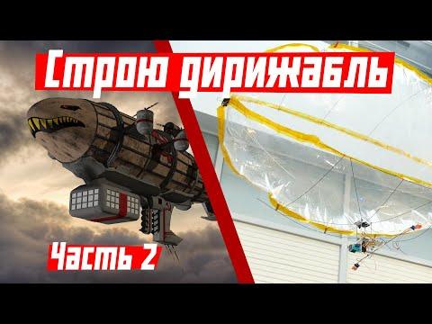 Дирижабль для GoPro. Часть 2: разбор полётов