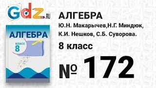 № 172- Алгебра 8 класс Макарычев