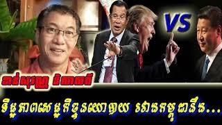 Khan sovan - ទិដ្ឋភាពសេដ្ឋកិច្ចនយោបាយកម្ពុជា, Khmer news today, Cambodia hot news, Breaking news