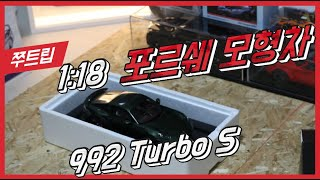 포르쉐 992 모형자동차 1:18 Spark 911 T…