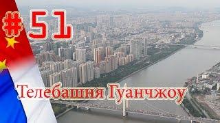 Телебашня в Гуанчжоу(Спасибо за поддержку: Информационный портал о Китае: http://chinababe.ru Футболки от LaowaiMe: http://laowai.me Музыка, которую..., 2014-09-13T08:42:49.000Z)